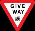 Give way en Hong Kong